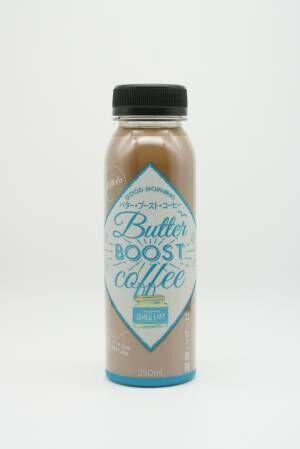 アクティブ&ポジティブな朝をサポート こだわりのバターコーヒーが登場!