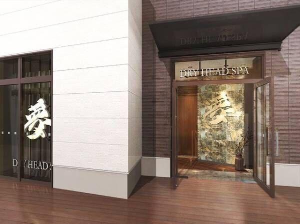 とろける睡眠専門店 ドライヘッドスパサロンが、大阪の海老江にオープン