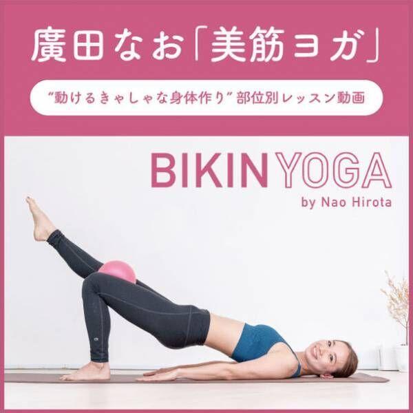 廣田なおの美筋ヨガ「動けるきゃしゃな身体作り」決定版!動画&DVDリリース