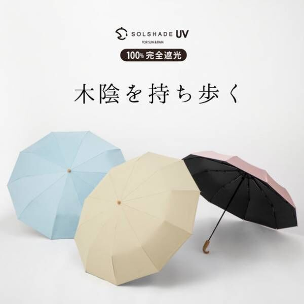 肌の大敵紫外線をブロック!遮光率100%のシンプルな日傘「one」シリーズ