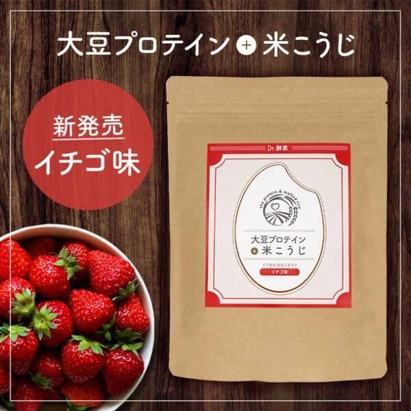 女性らしいボディラインを作る「大豆プロテイン+米こうじ」にイチゴ味登場