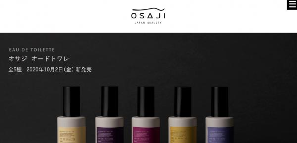 OSAJI初のフレグランスアイテム「オサジ オードトワレ」発売