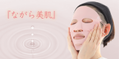 トルマリン配合の高性能シリコンマスク!「ながら美肌」で潤い肌に