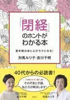 女性の人生の第2章に 更年期を変える『「閉経」のホントがわかる本』