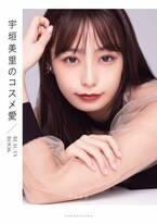 宇垣美里アナの「コスメ愛」 セルフメイク・美肌の秘密など