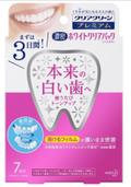 自然な白い歯に導く歯の集中ケアパック発売