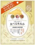 米ぬかのパワーで美容・健康に。免疫力もアップ!