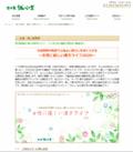 誠心堂津田沼店で春の身体作りの『女性に優しい漢方ライフ』セミナー