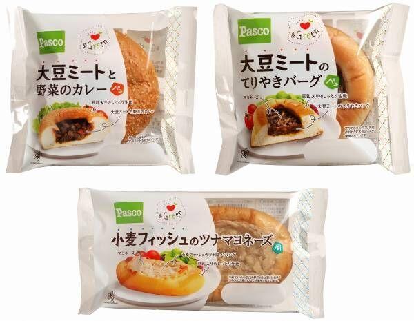 ヘルシーな大豆ミートシリーズのパンがPascoより新発売!