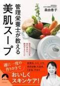 肌荒れ・シミ・シワ対策に『管理栄養士が教える美肌スープ』