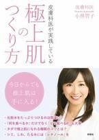 女性皮膚科医実践! 極上肌をつくるスキンケア・食事・生活習慣