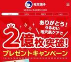 出荷累計2億枚超え!人気の「毛穴撫子 お米のマスク」が当たるキャンペーン