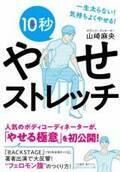 ポイントは「めぐりのいい体」 新刊『10秒やせストレッチ』