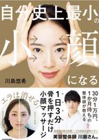YouTubeで大人気の川島さんが伝授!自分史上最小になる小顔メソッドとは?