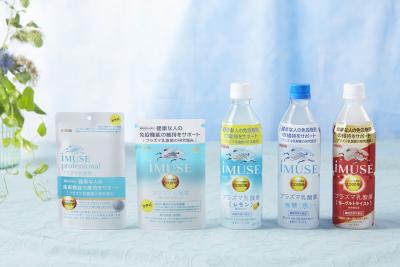 日本初!免疫機能で機能性表示食品として届出受理「iMUSE(イミューズ)」新発売