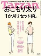おこもり太りを1か月でリセット! 『Tarzan』最新号