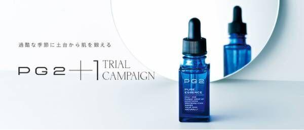 年齢で失われる成分を補う美容液、75%オフのトライアルキャンペーン開始