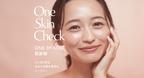 「One Skin Check」ならスマホで手軽に肌チェックができます!