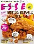 大人気鶏肉は経済的 食べてキレイになる糖質オフレシピも