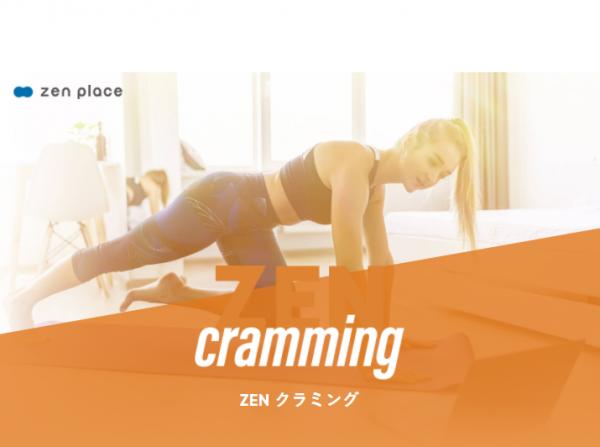 ヨガとピラティスを15分に凝縮!新オンラインプログラム「ZEN CRAMMING」