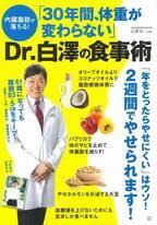 「30年間、体重が変わらない」白澤抗加齢医学研究所所長の新刊