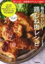 高たんぱく・低糖質・低カロリー ダイエッターや筋トレに鶏むね肉レシピ