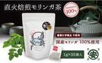 美容・健康の奇跡の木 モリンガのお茶発売!