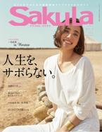 大人女子マガジン「Saku-La」誕生!動画で連動配信