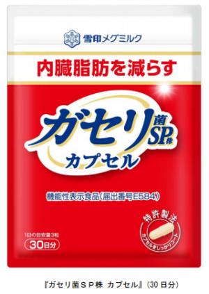 まるでサプリ!内臓脂肪を減らす乳酸菌「ガセリ菌SP株」が手軽に摂れる