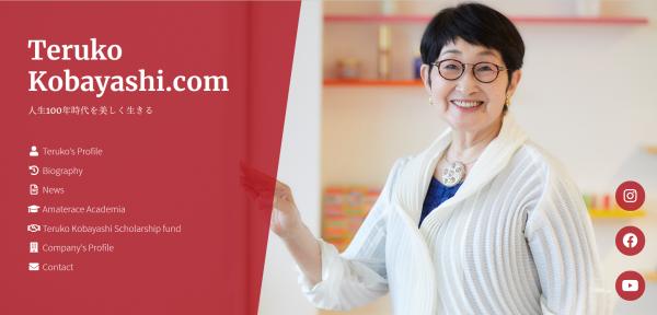 85歳の現役美容研究家が、美しく生きるヒントを教えます!