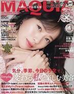 『MAQUIA』最新号 変わる私を楽しむ美容 特別付録は鬼滅巾着ポーチ