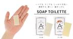 携帯石鹸で手を洗おう!『ソープトワレ』リニューアル発売