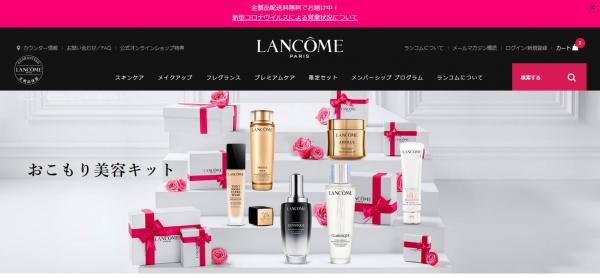 ランコムが「おこもり美容キット」などWEB限定キットを発売