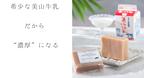 「京都のミルクせっけん」のプロジェクトがスタート