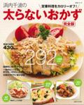 『浜内千波の太らないおかず完全版』が発売!