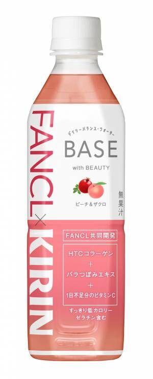 ファンケル×キリン!HTCコラーゲン配合のフレーバーウォーター「BASE」誕生