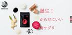 紀州南高梅から作られた自然派サプリ「華やぐ梅ごころ」発売