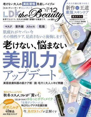 マスク下のスキンケアを見直す『LDK the Beauty』12月号