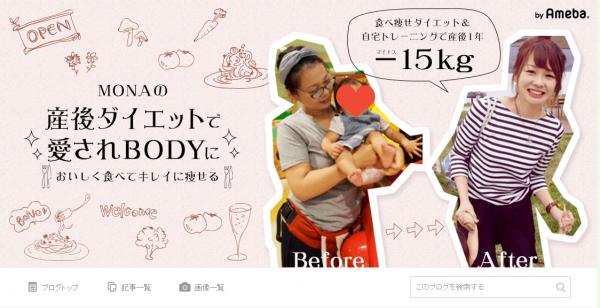 産後1年で-15kg!美容ブロガーMONAの自宅で太らない方法