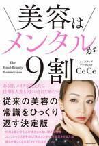 パリコレに参画したCeCeの新刊『美容はメンタルが9割』