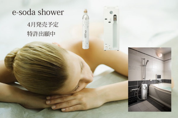 小型で設置簡単!高濃度炭酸シャワー「e-soda shower」