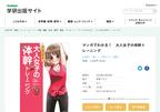 なでしこジャパンフィジカルコーチの大人女子体幹トレーニング