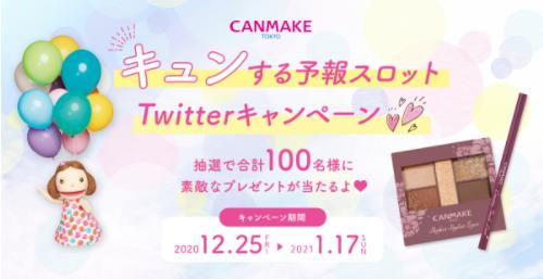 【キャンメイク】合計100人に当たるキャンペーン実施