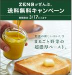 素材をまるごと食べられる!ミツカンの「ZENB」が送料無料キャンペーン