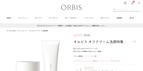 オルビスで「オフクリーム+お好きな洗顔料」選べるセットキャンペーン実施中