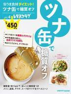 お手軽ヘルシー食材ツナ缶で健康的に糖質オフダイエット