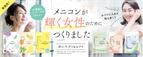 【メニコン】健康と美容に嬉しいサプリメントを6種発売