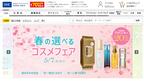 愛らしいスヌーピーデザインのDHC薬用リップが数量限定発売!