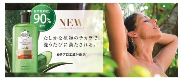 ハーバルエッセンスビオリニュー にアロエ配合商品誕生!