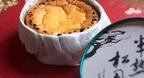 免疫力を高める「柚香」を使用した和のチーズケーキ『半熟松風』